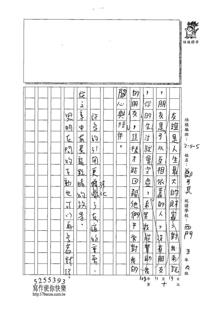 108W5210鄭可其 (4).jpg