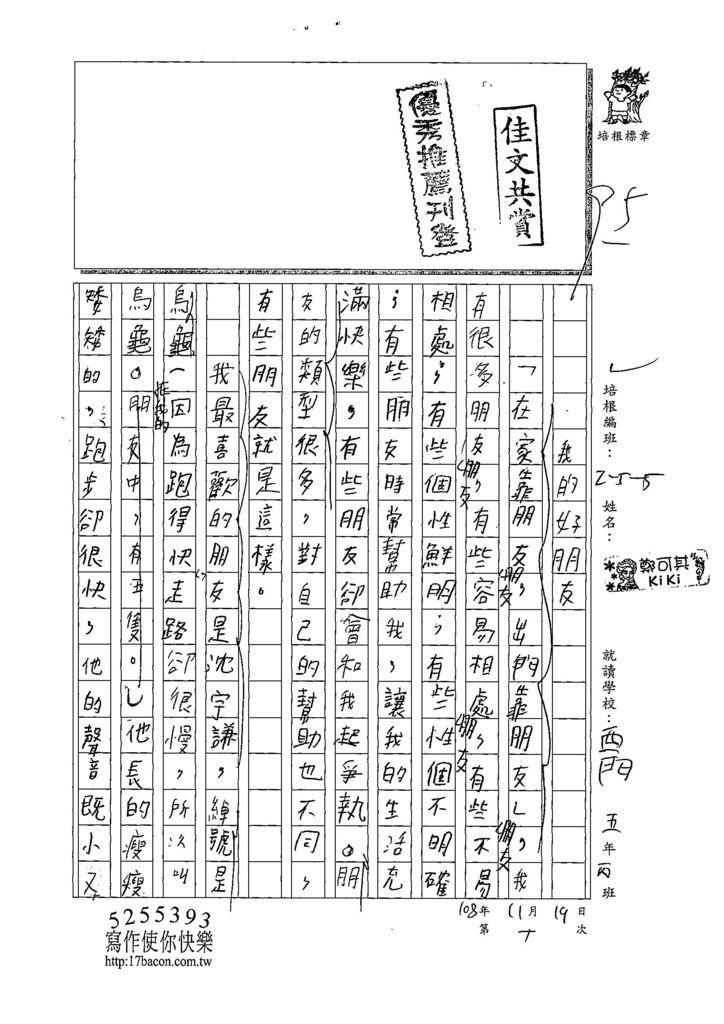 108W5210鄭可其 (1).jpg