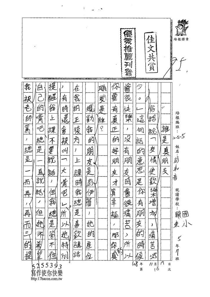 108W5210彭和音 (1).jpg