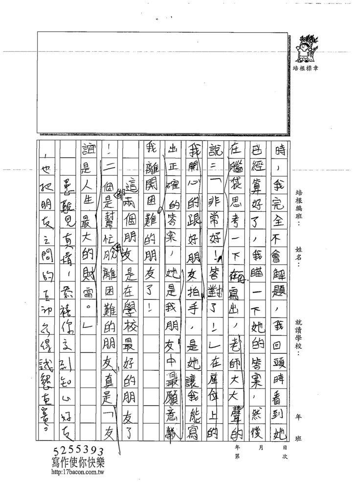 108W5210彭和音 (3).jpg