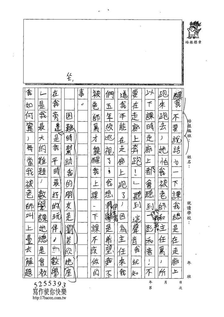108W5210彭和音 (2).jpg