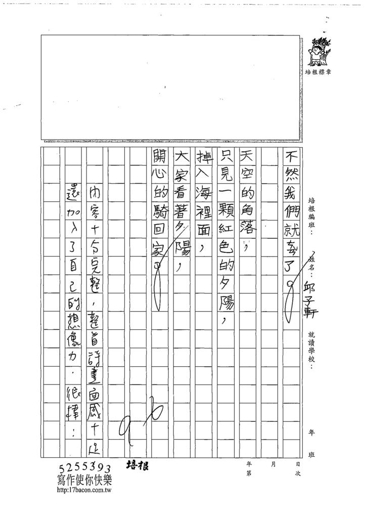 108W3208邱子軒 (3).jpg