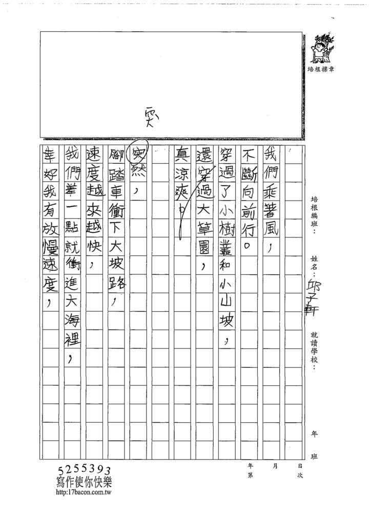 108W3208邱子軒 (2).jpg