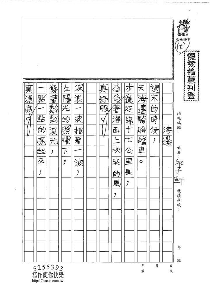108W3208邱子軒 (1).jpg