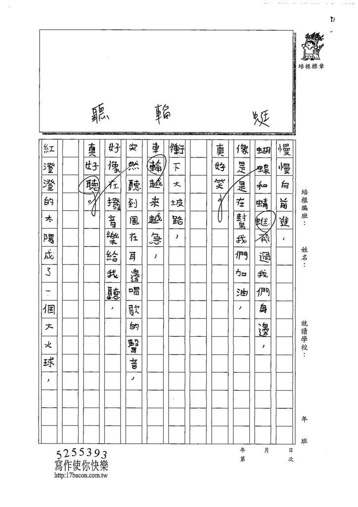 108W3208張允臻 (2).jpg