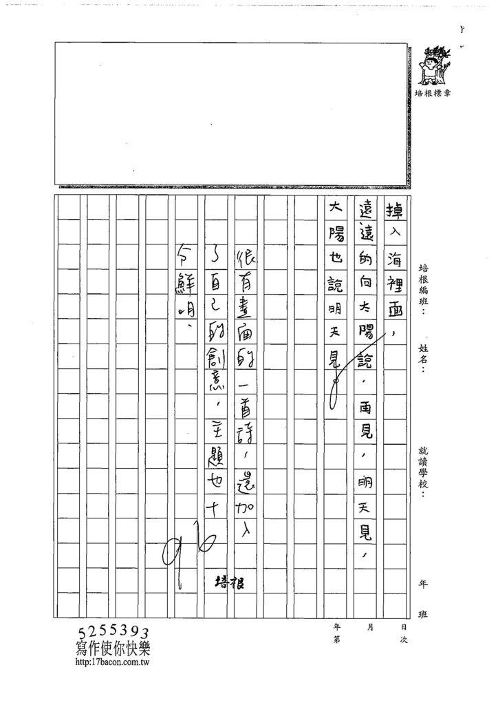 108W3208張允臻 (3).jpg