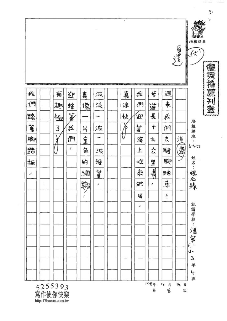 108W3208張允臻 (1).jpg