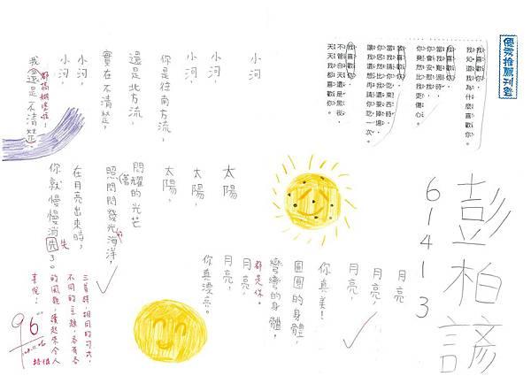 108W3209彭柏諺.jpg