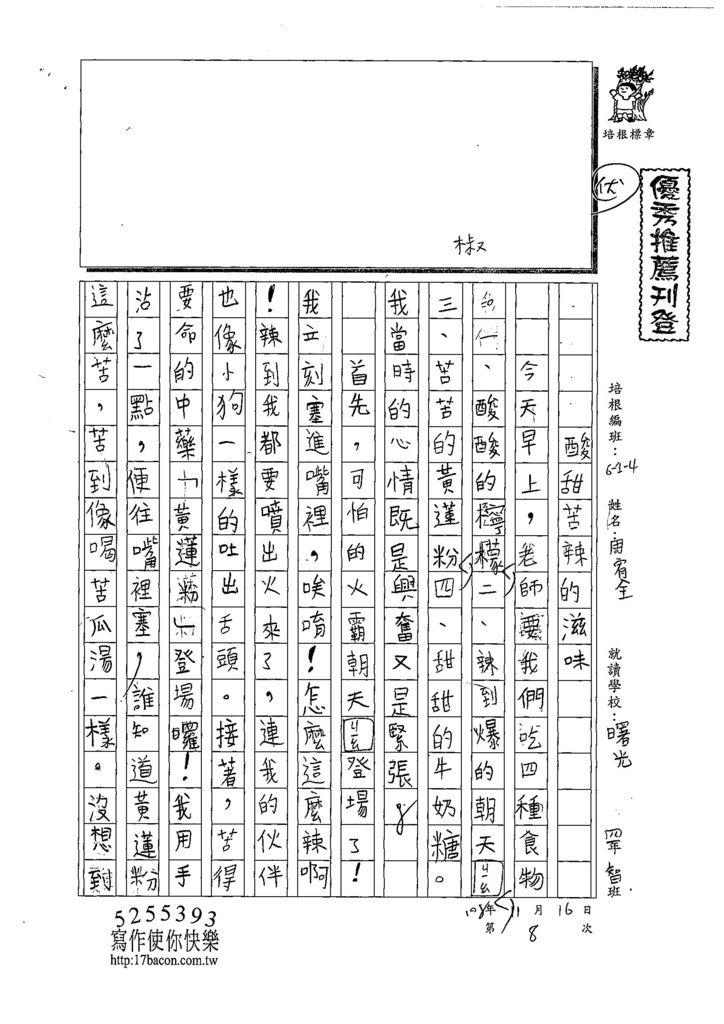 108W4208周宥全 (1).jpg