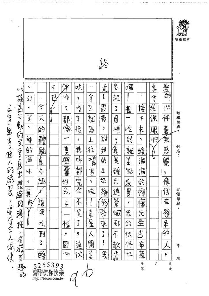 108W4208周宥全 (2).jpg