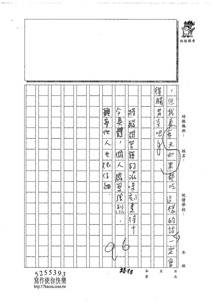 108W4208陳彥勳 (3).jpg