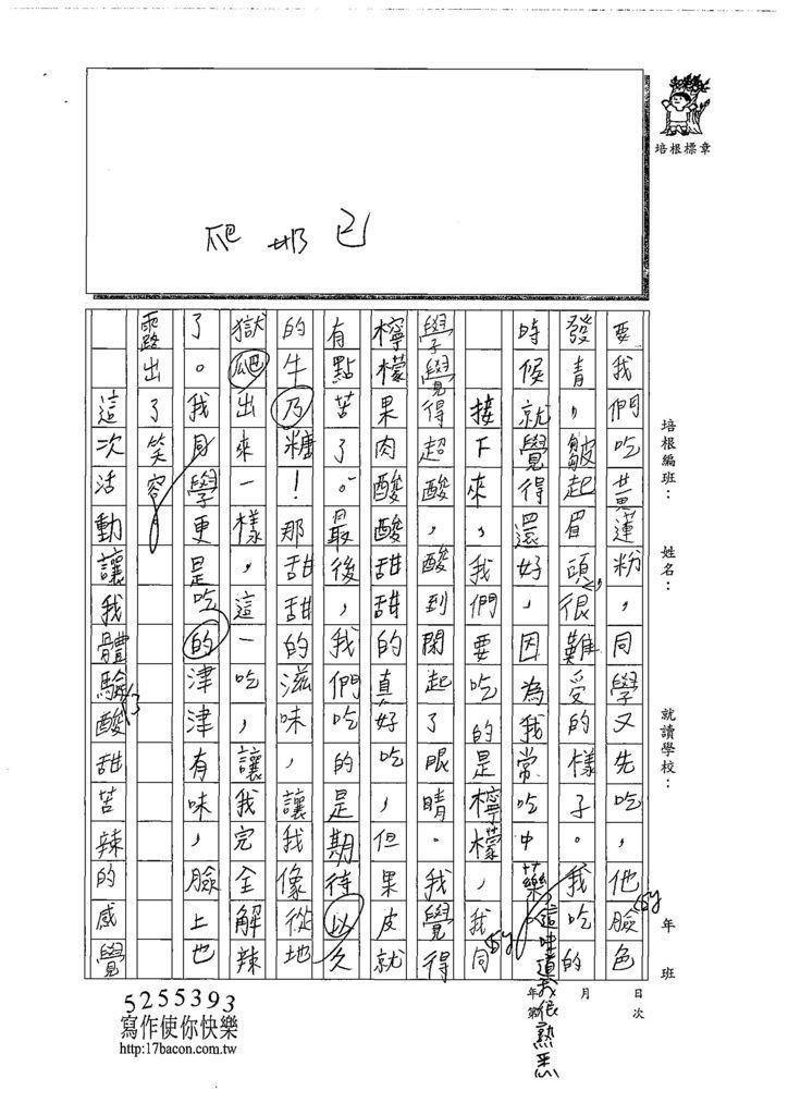 108W4208陳彥勳 (2).jpg