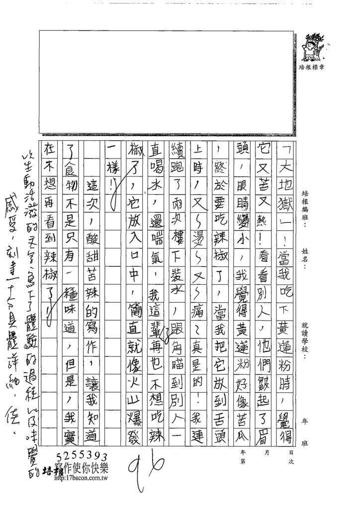 108W4208薛力豪 (2).jpg
