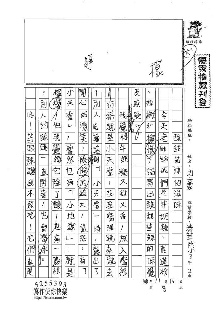 108W4208薛力豪 (1).jpg