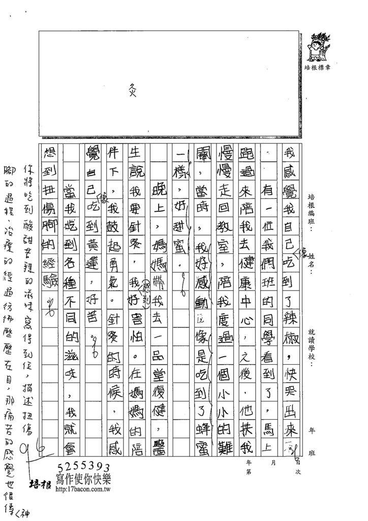 108W4209陳妍涵 (2).jpg