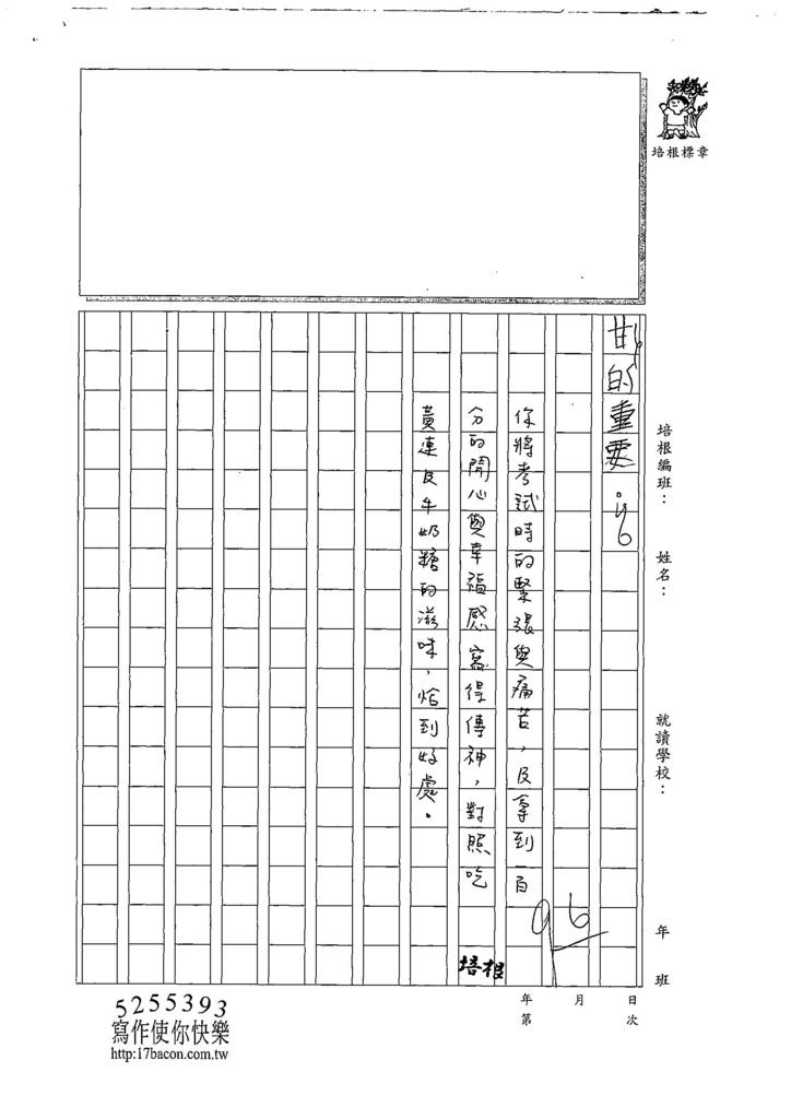 108W4209林芸翌 (3).jpg