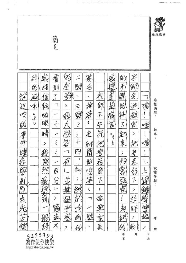 108W4209林芸翌 (2).jpg