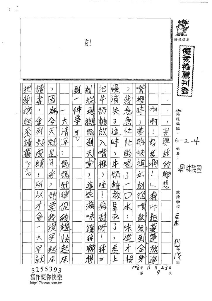 108W4209林芸翌 (1).jpg