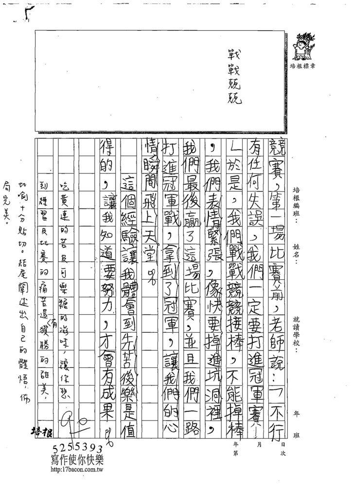 108W4209蔡予銓 (2).jpg