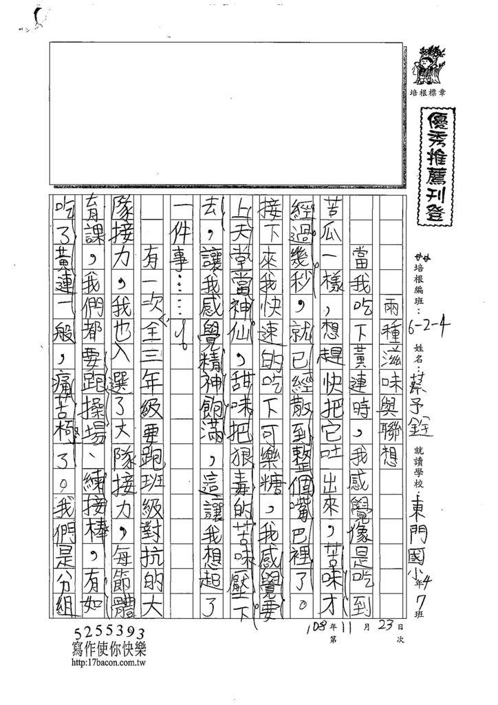 108W4209蔡予銓 (1).jpg