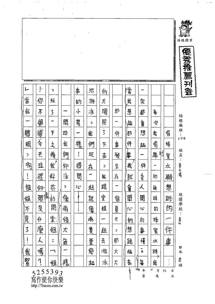 108W4209黃子晴 (1).jpg
