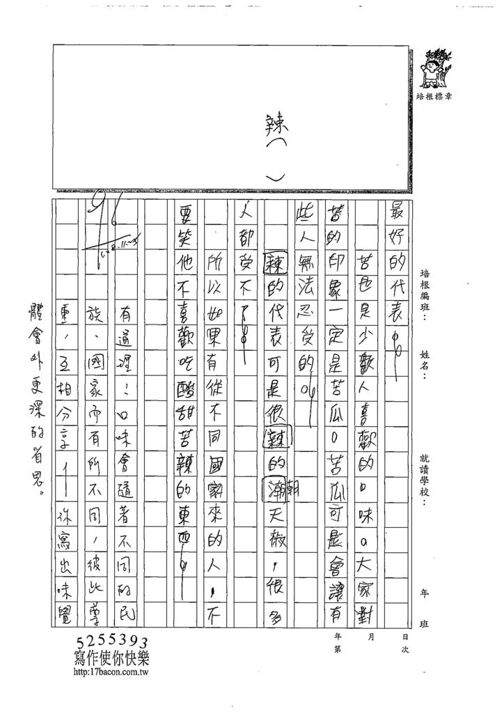 108W4209董峻瑋 (2).jpg
