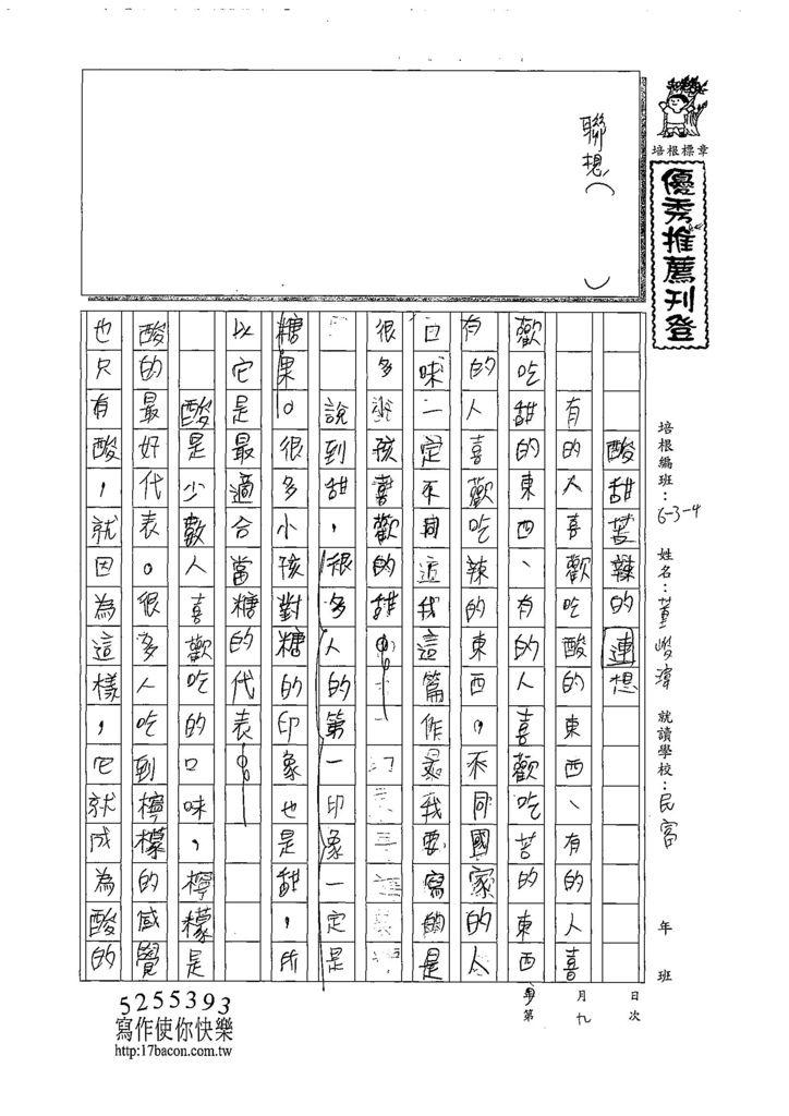 108W4209董峻瑋 (1).jpg