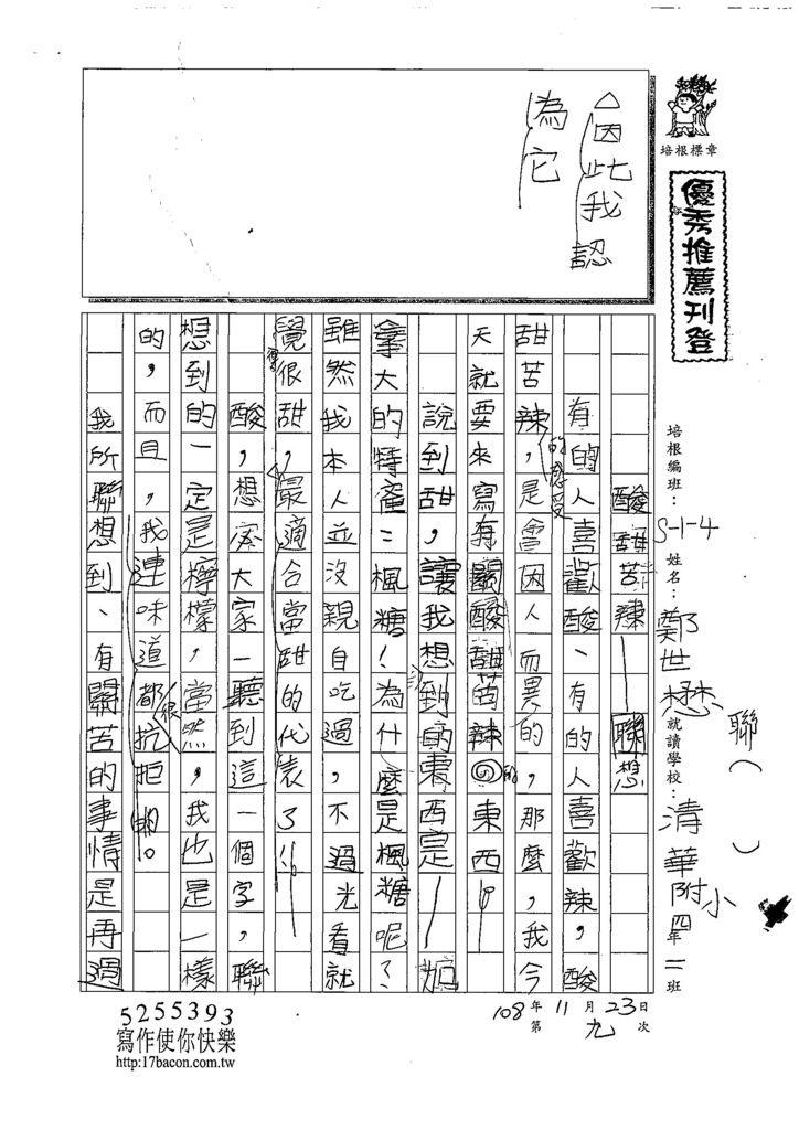 108W4209鄭世懋 (1).jpg