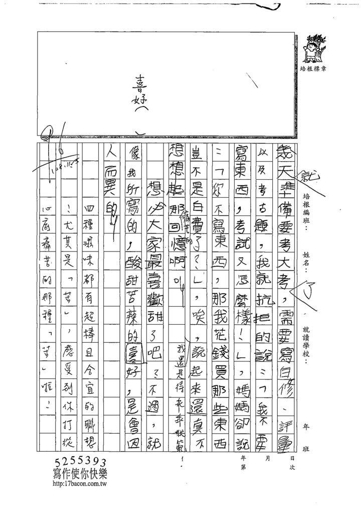 108W4209鄭世懋 (2).jpg