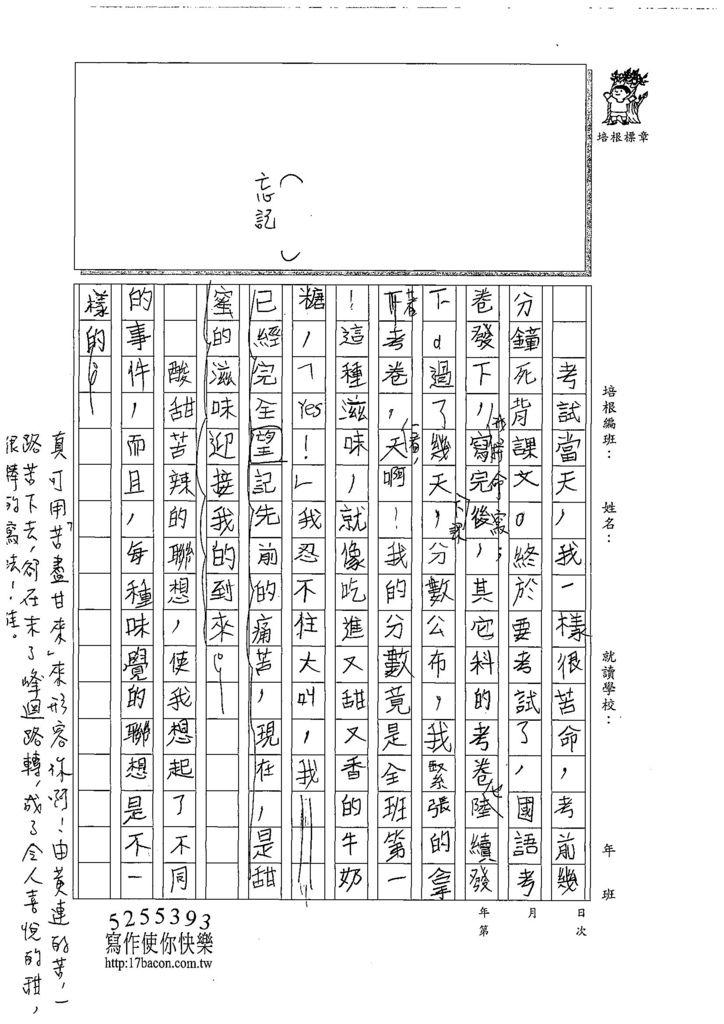 108W4209薛力豪 (2).jpg