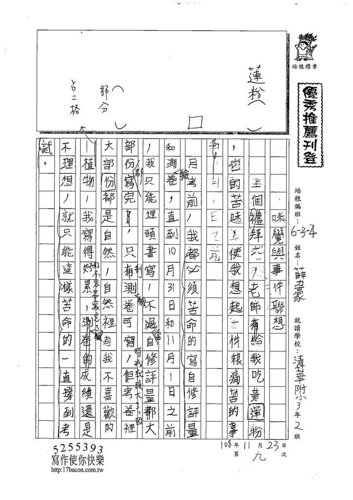 108W4209薛力豪 (1).jpg