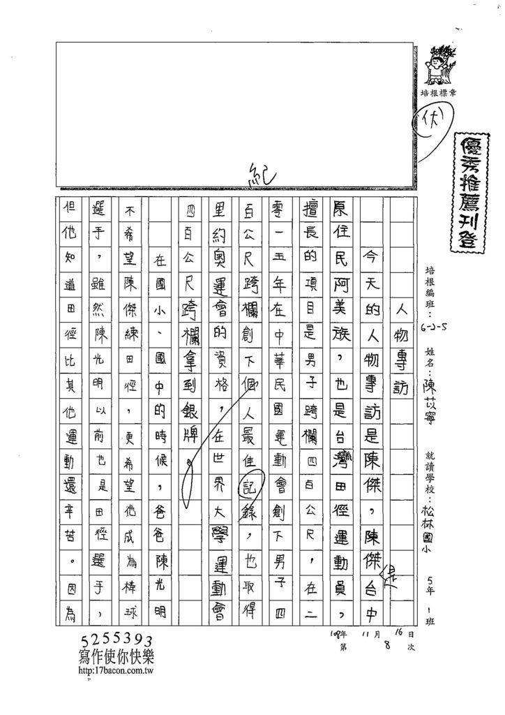 108W5208陳苡寧 (1).jpg
