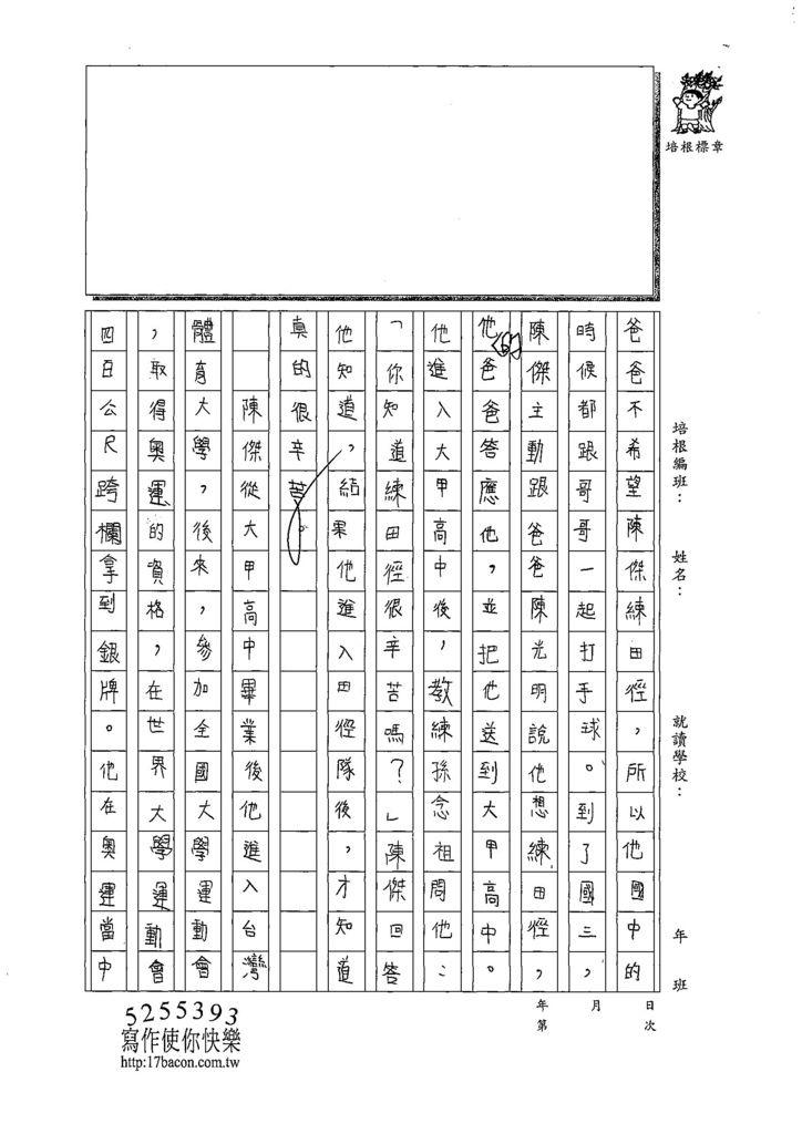 108W5208陳苡寧 (2).jpg