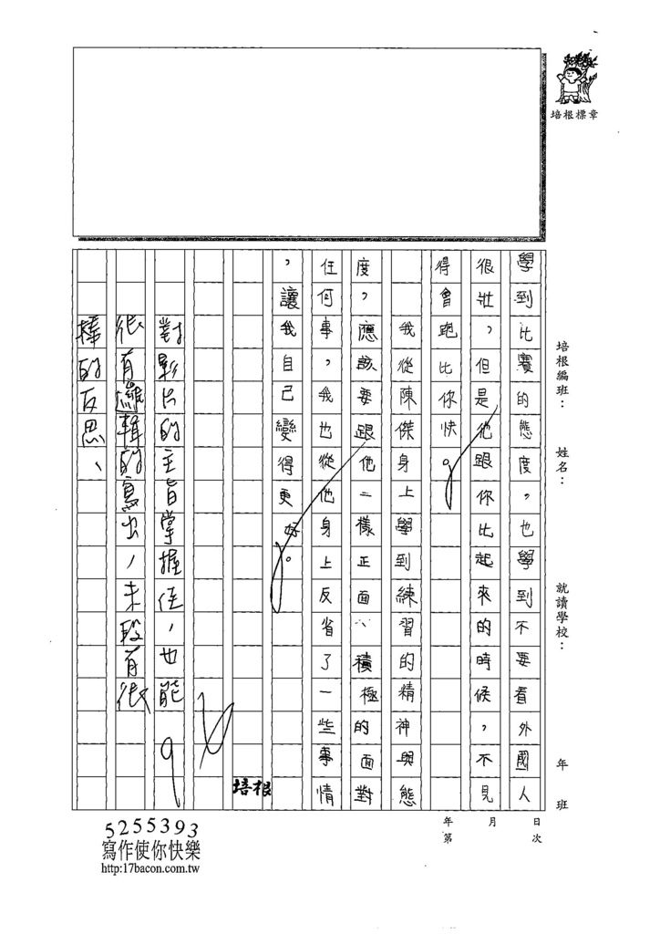108W5208陳苡寧 (3).jpg