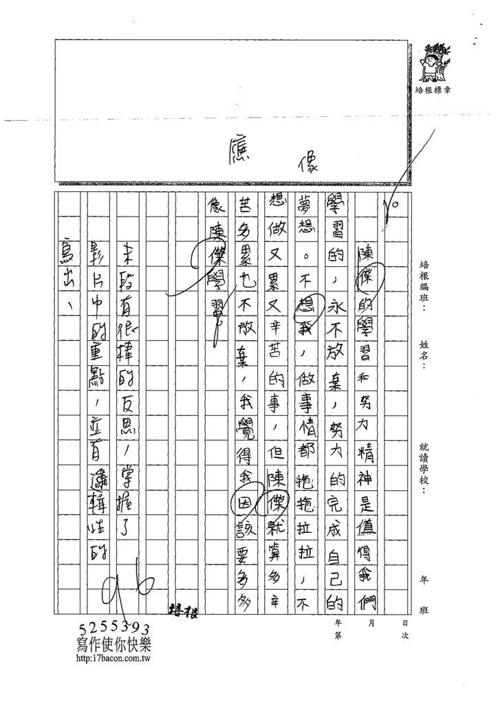 108W5208彭和音 (3).jpg