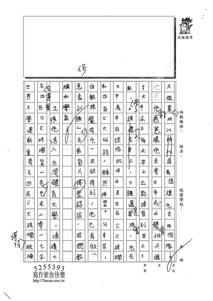108W5208彭和音 (2).jpg