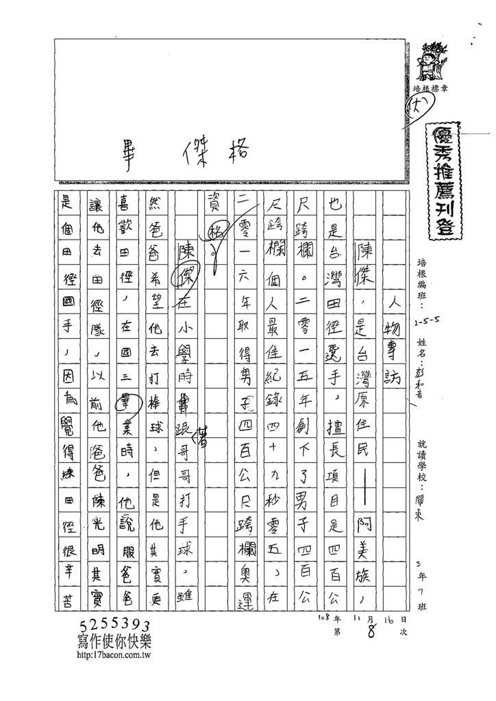 108W5208彭和音 (1).jpg