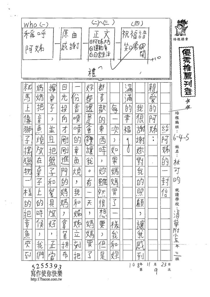 108W5209林可昀 (1).jpg