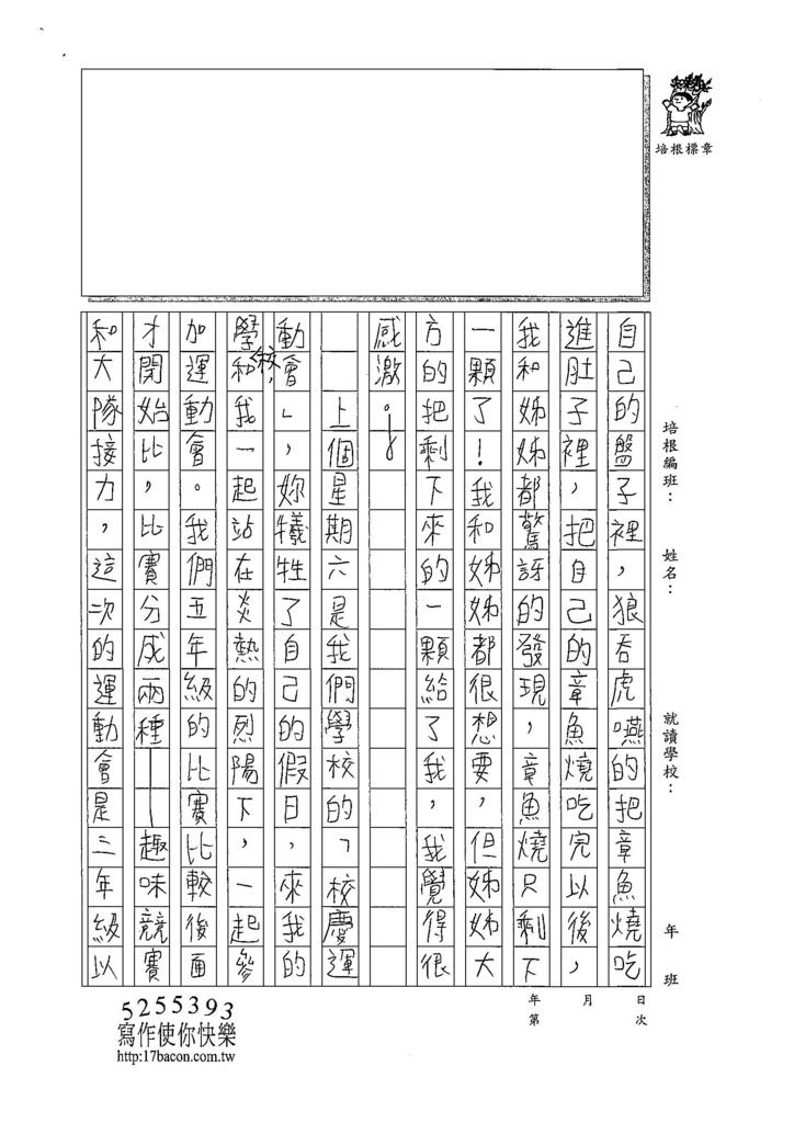 108W5209林可昀 (2).jpg