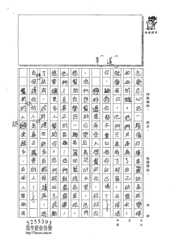 108W5209邱詩芸 (2).jpg