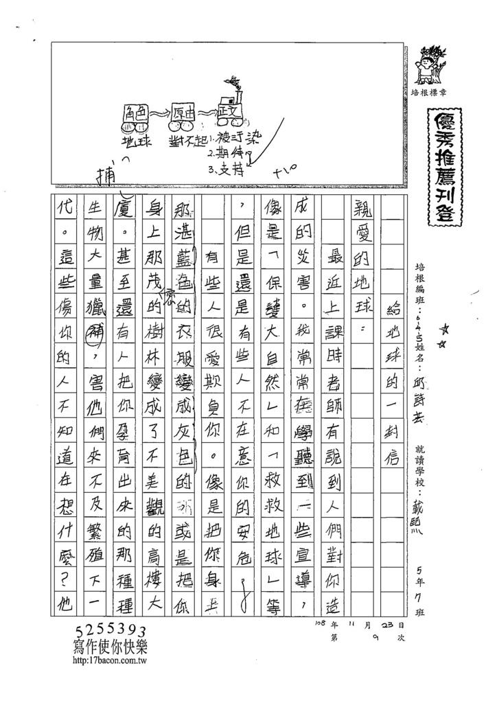 108W5209邱詩芸 (1).jpg