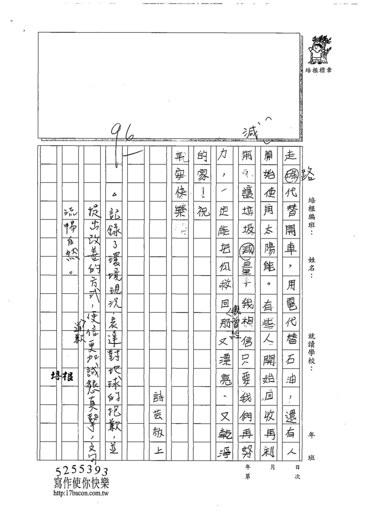 108W5209邱詩芸 (3).jpg