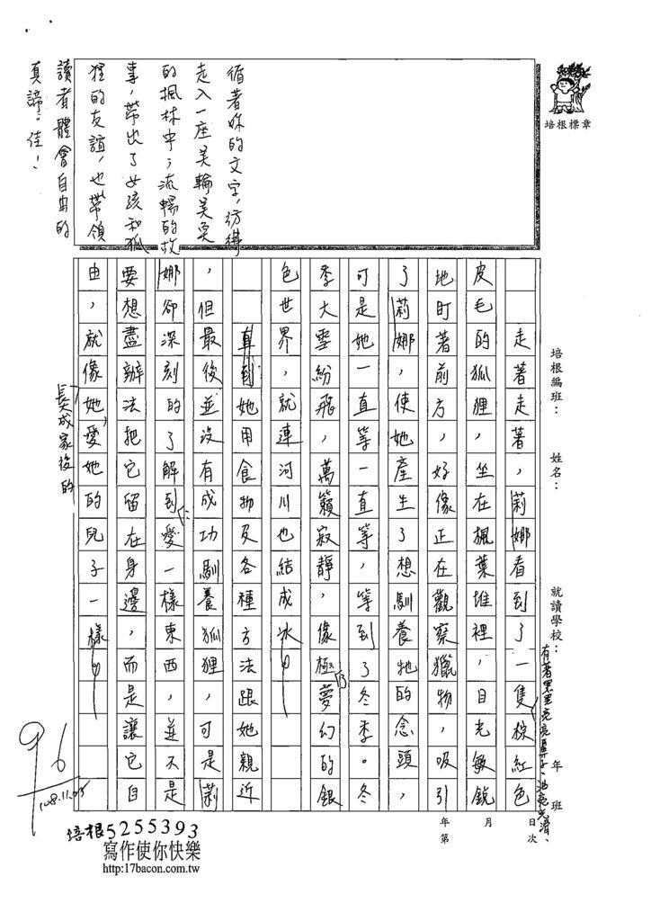 108W6209李芸榛 (2).jpg
