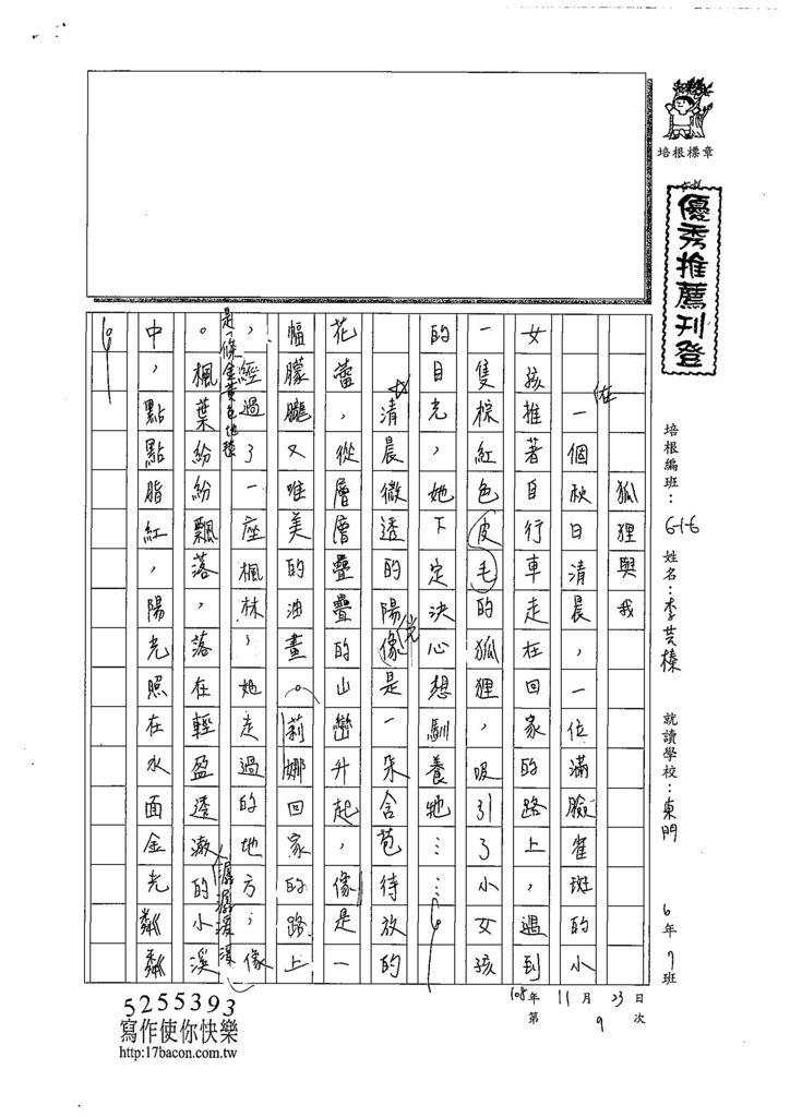 108W6209李芸榛 (1).jpg
