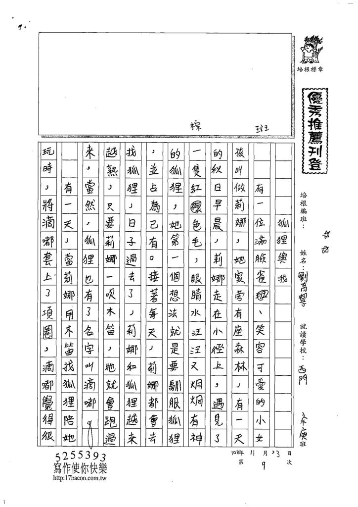 108W6209劉育寧 (1).jpg