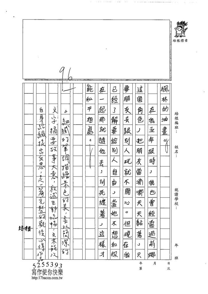 108W6209劉育寧 (3).jpg