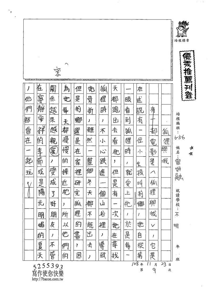 108W6209曾妍融 (1).jpg