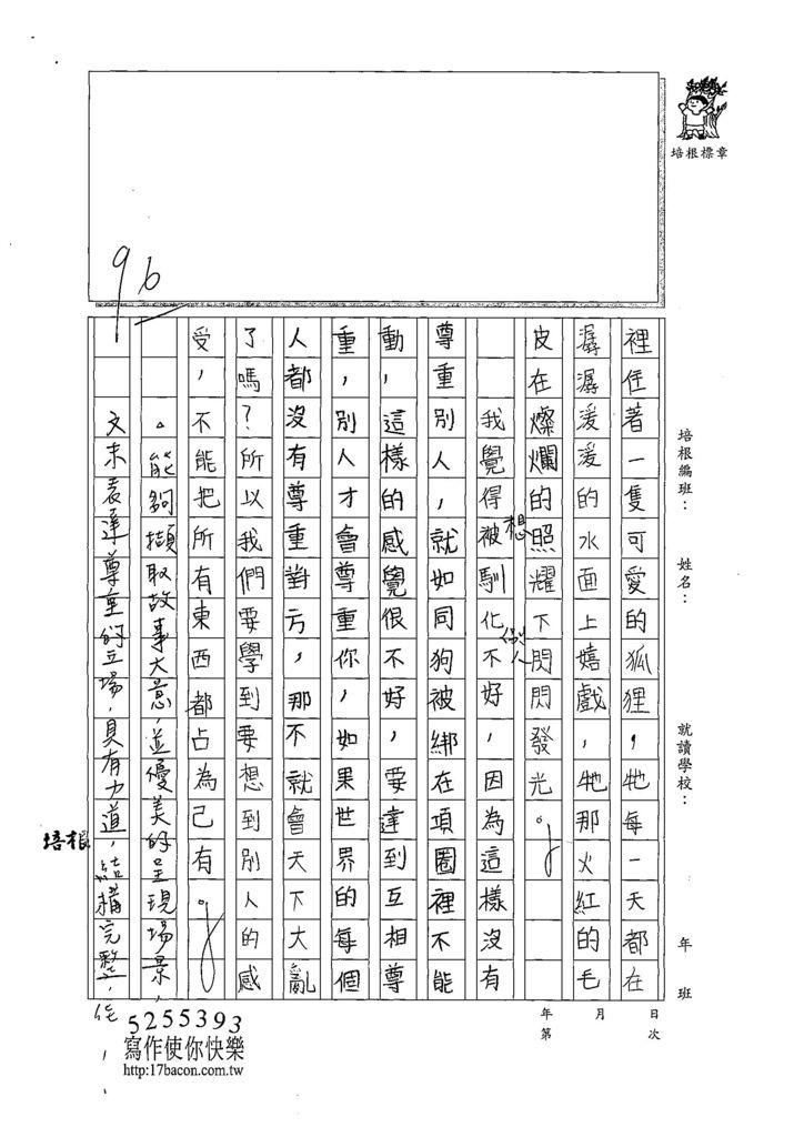 108W6209曾妍融 (3).jpg