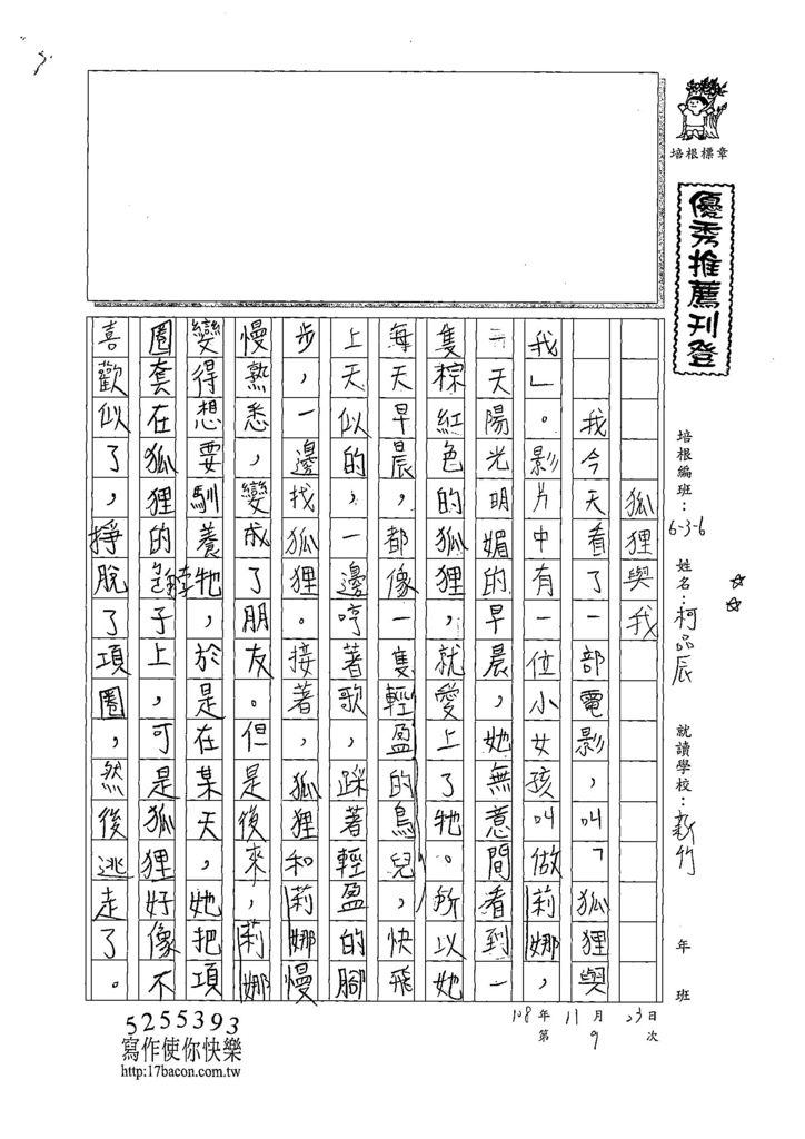 108W6209柯品辰 (1).jpg