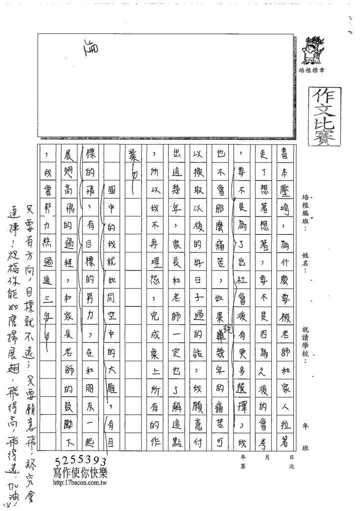 108WG204丁牧淮 (3).jpg